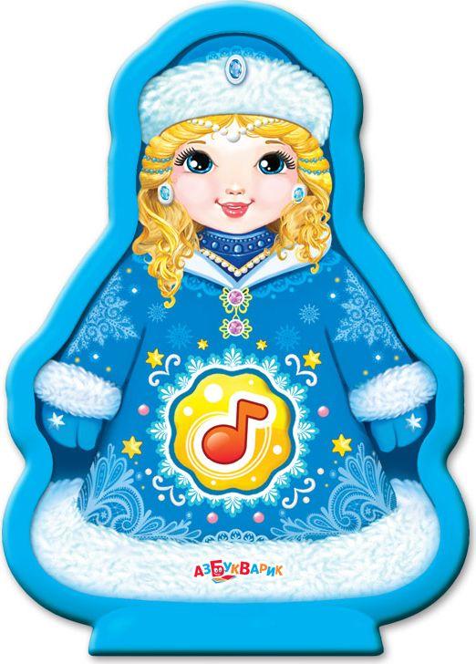 Азбукварик Электронная игрушка Снегурочка