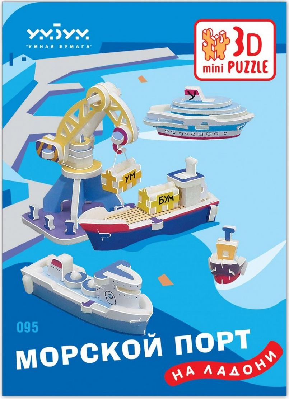 Умная бумага Объемный пазл Морской порт