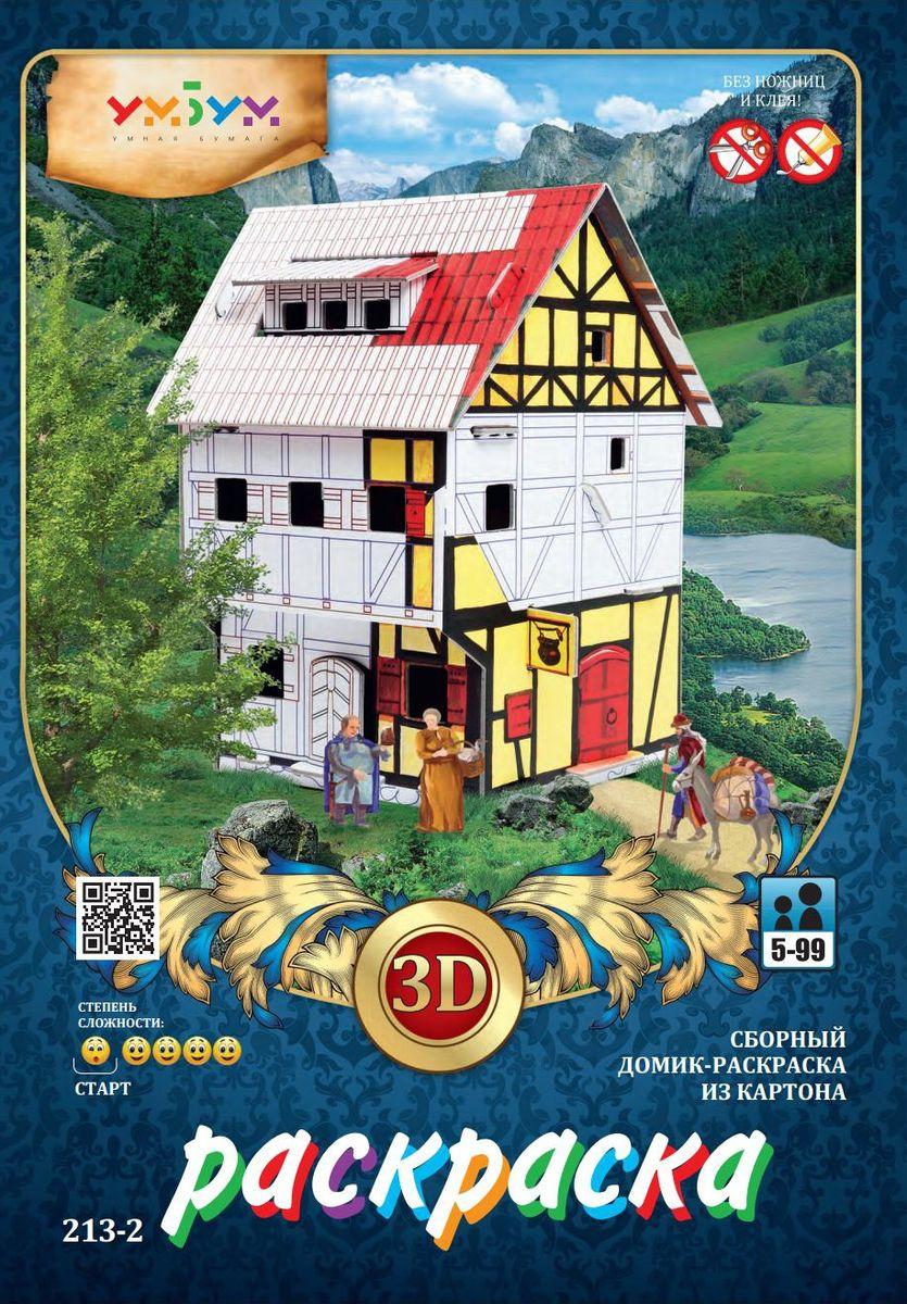 Умная бумага Сборный домик-раскраска из картона Таверна