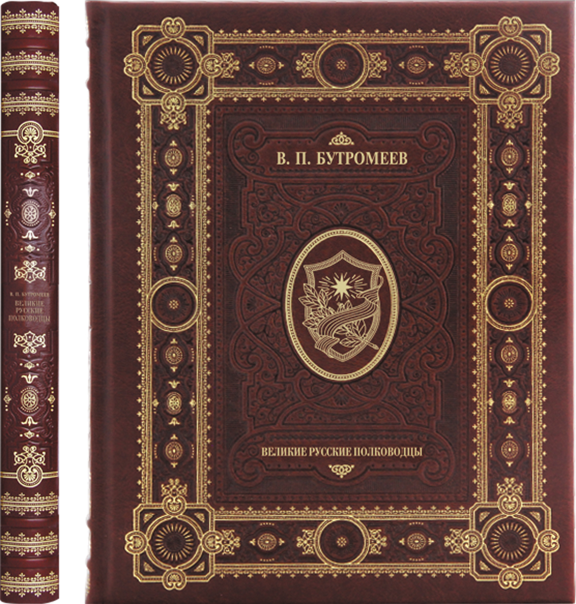 В. П. Бутромеев Великие русские полководцы (подарочное издание)