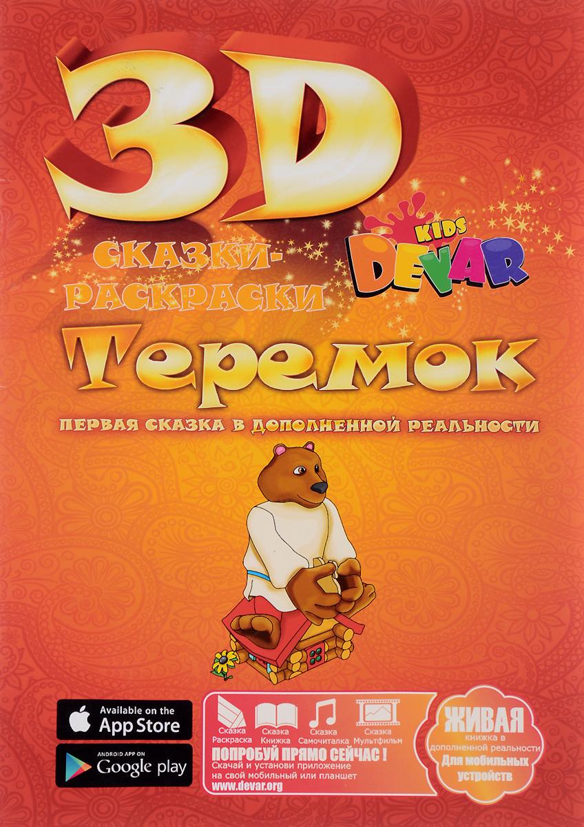 Теремок. Сказка-Раскраска 3D раскраски devar сказка раскраска теремок а4 мягкая обложка