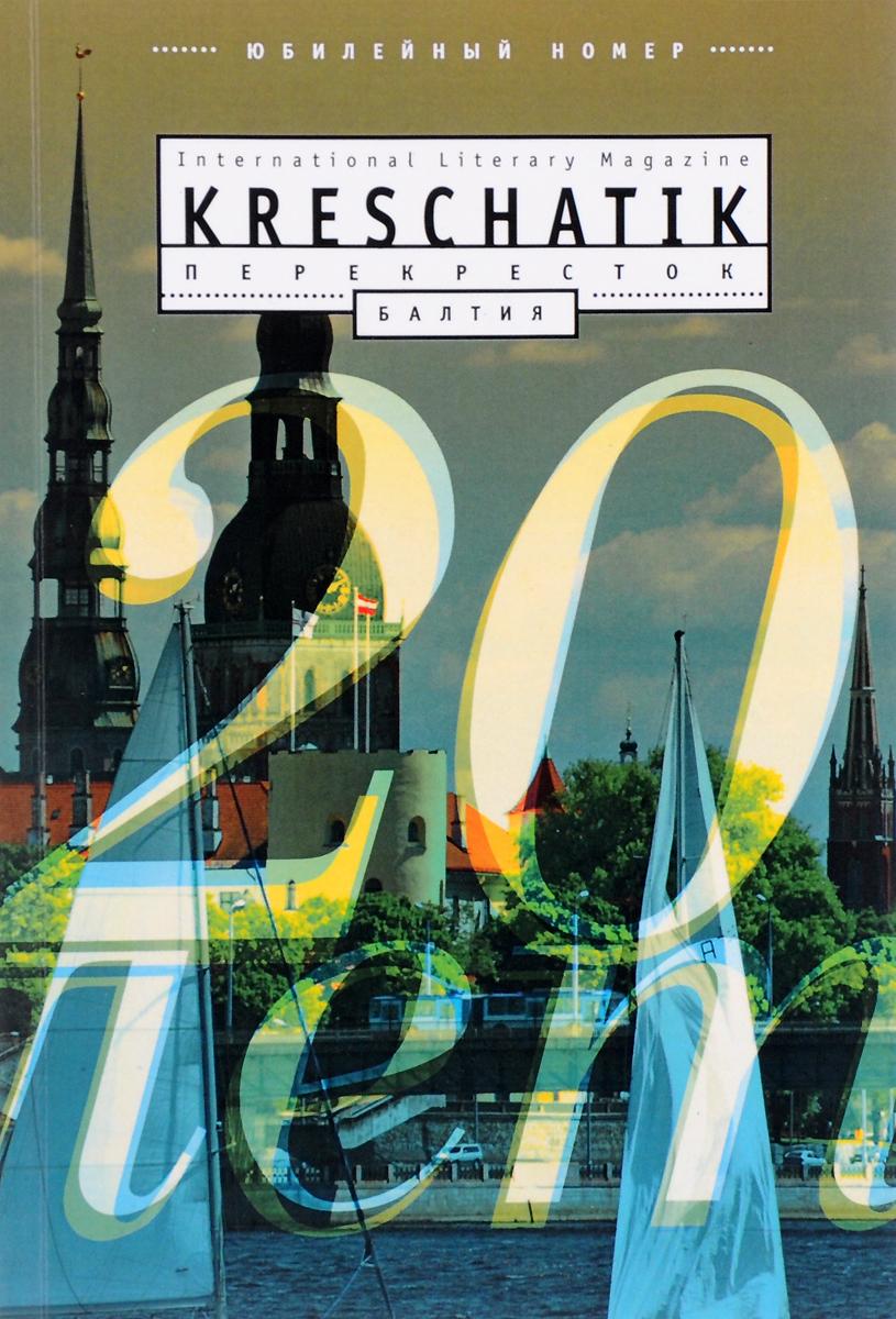 Крещатик. №3 (77), 2017. Юбилейный. Балтия