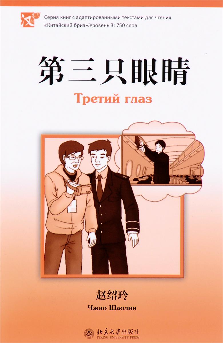 Чжао Шаолин Третий глаз силикон китайский в розницу