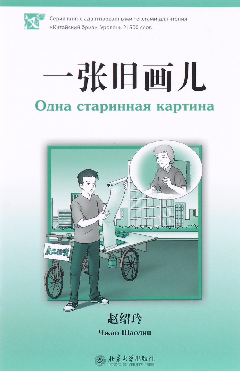 Чжао Шаолин Одна открытка