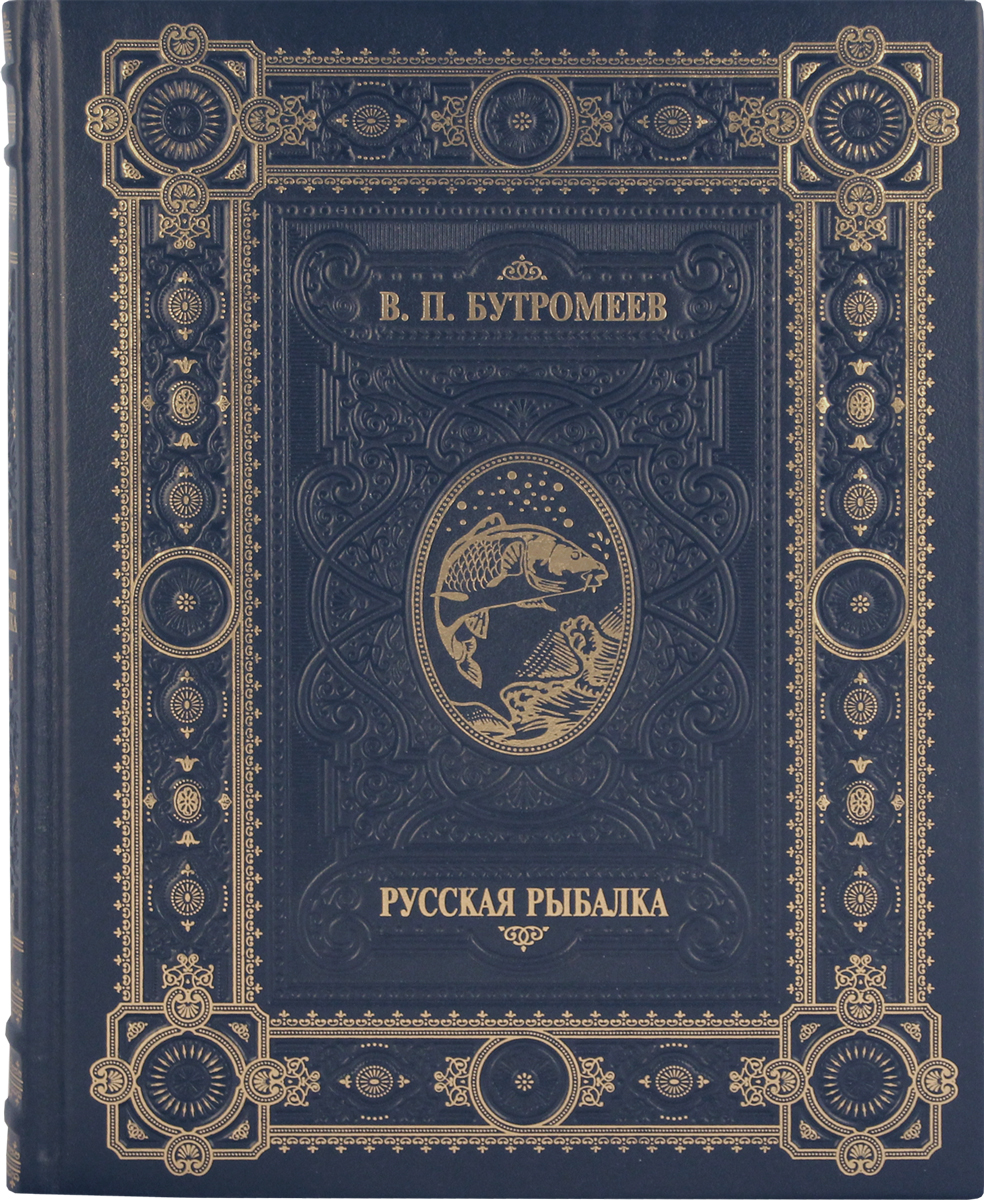 В. П. Бутромеев Русская рыбалка (подарочное издание)