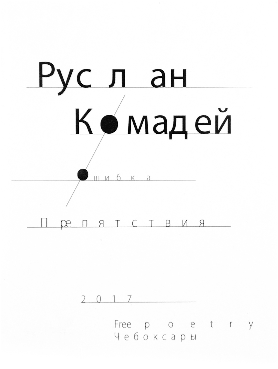 Руслан Комадей Ошибка препятствия