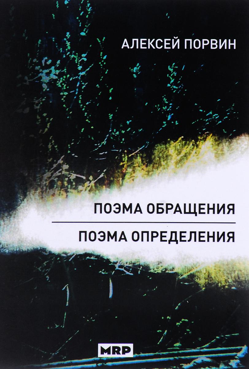 Алексей Порвин Поэма обращения. Поэма определения алексей валерьевич палысаев они приходят сдождем фантастическая поэма