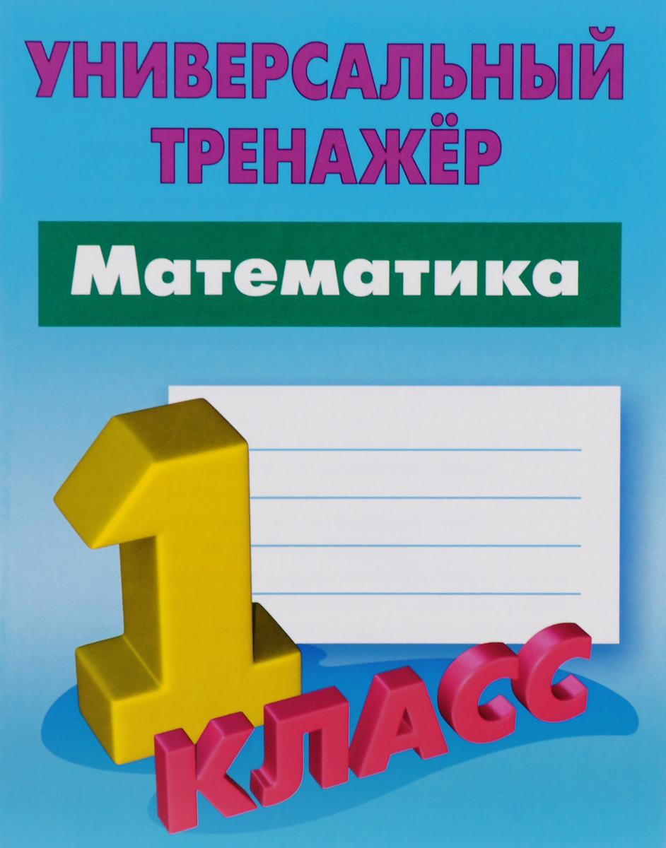 С. В. Петренко Математика. 1 класс математика занимательный тренажёр я уверенно считаю