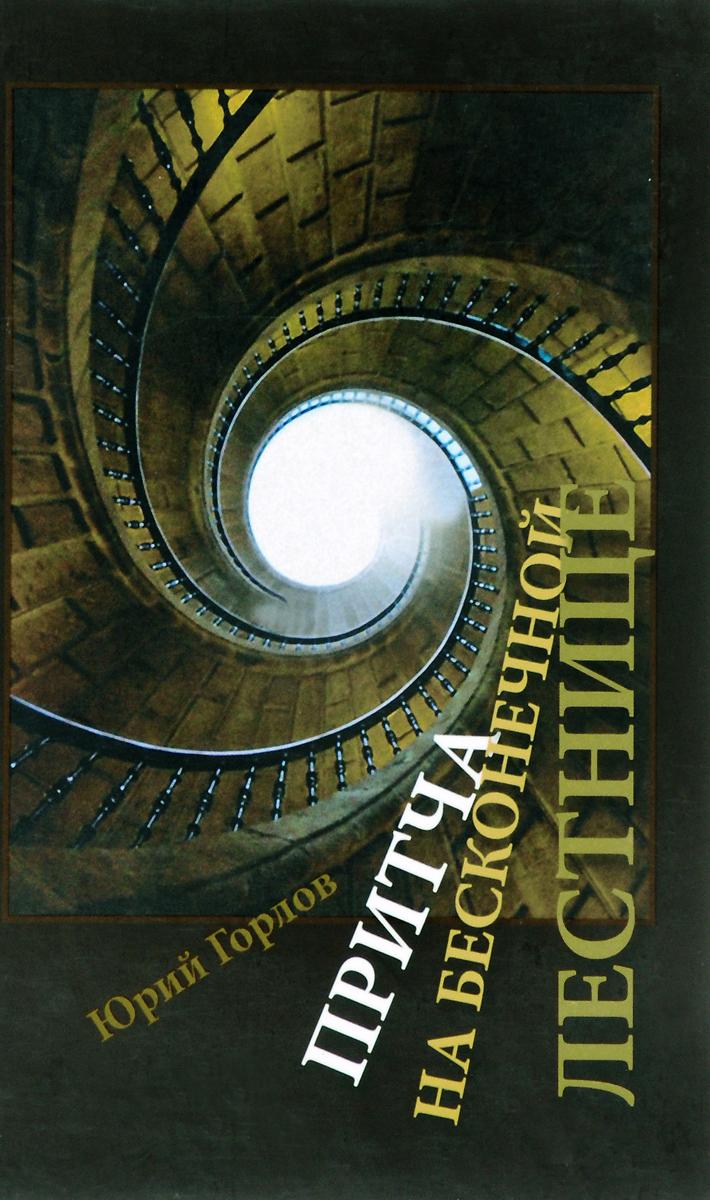 Юрий Горлов Притча на бесконечной лестнице