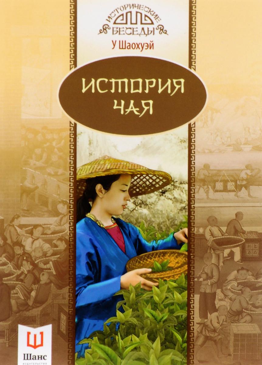 У Шаохуэй История чая сергей семипядный маленькие и неприметные