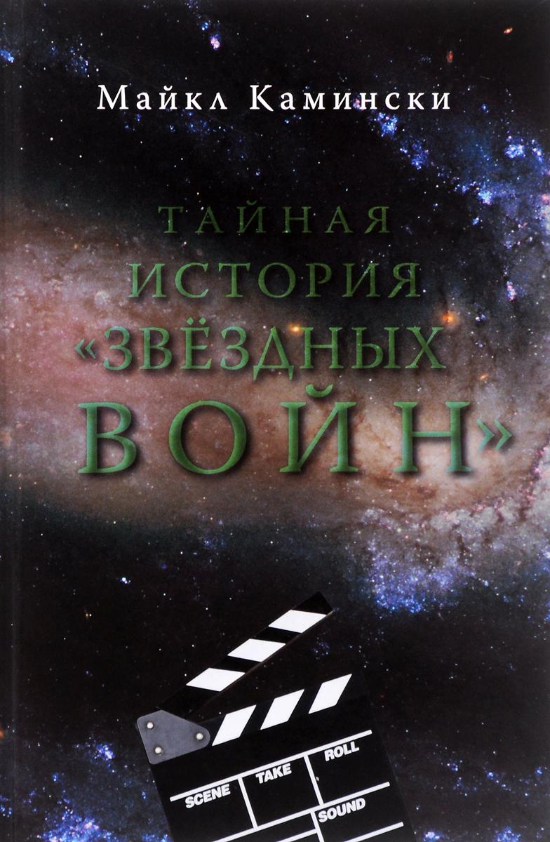 """Майкл Камински Тайная история """"Звездных войн"""""""