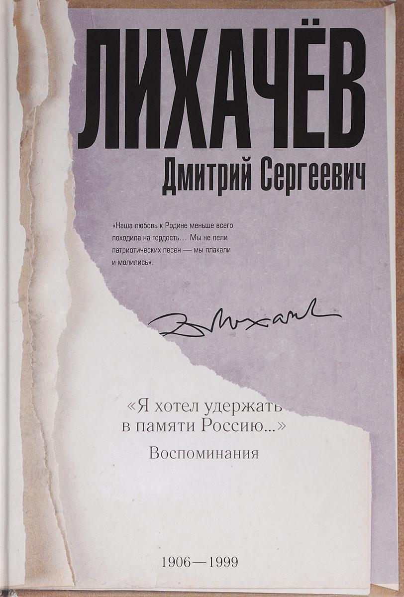 Д. С. Лихачев Я хотел удержать в памяти Россию... лихачев д воспоминания