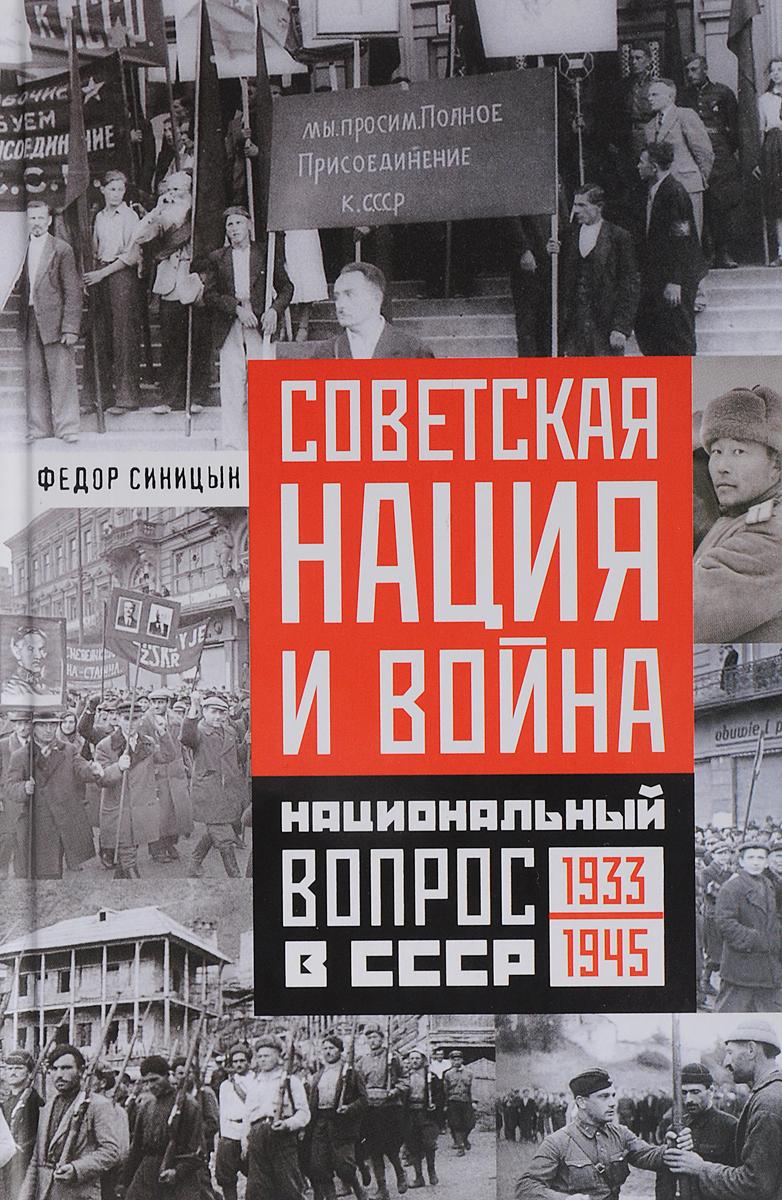 Федор Синицын Советская нация и война в бабюх политическая цензура в советской украине в 1920 1930 е гг