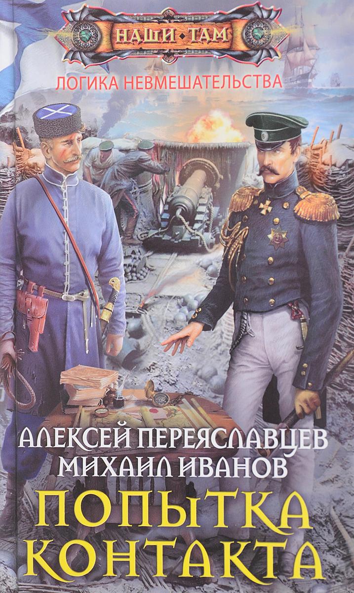 Алексей Переяславцев, Михаил Иванов Попытка контакта