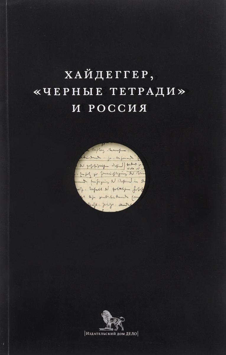 """Хайдеггер, """"Черные тетради"""" и Россия"""