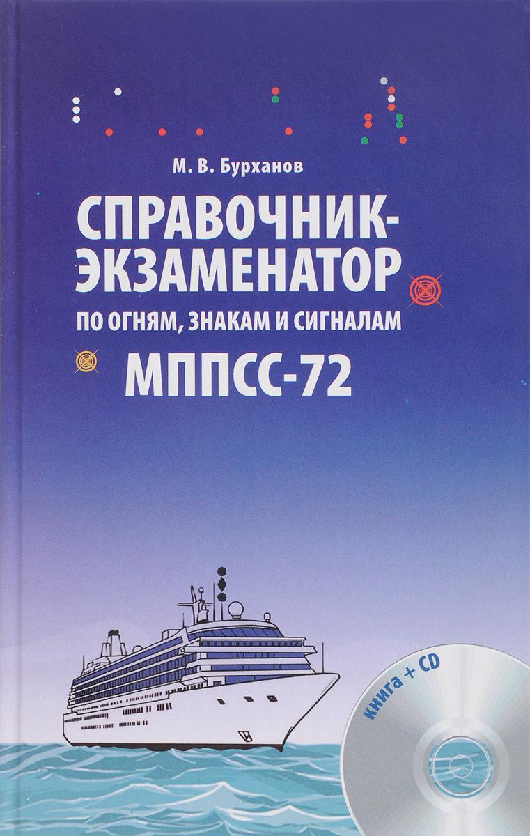 М. В. Бурханов Справочник-экзаменатор по огням, знакам и сигналам МППСС-72 (+ CD)