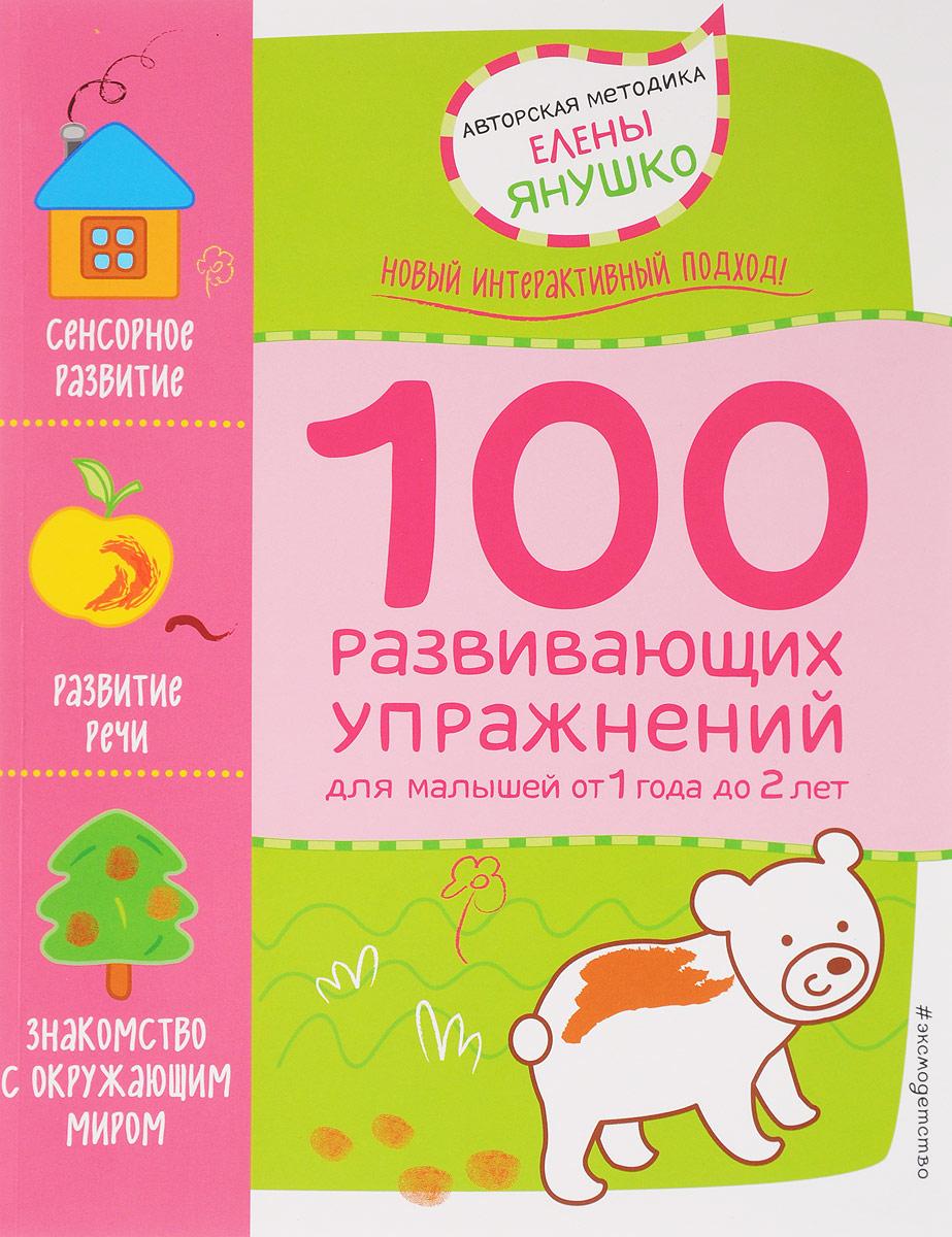 1+ 100 развивающих упражнений для малышей от 1 года до 2 лет