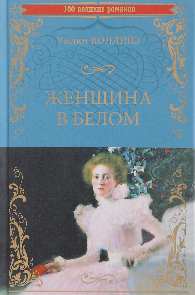 Уилки Коллинз Женщина в белом