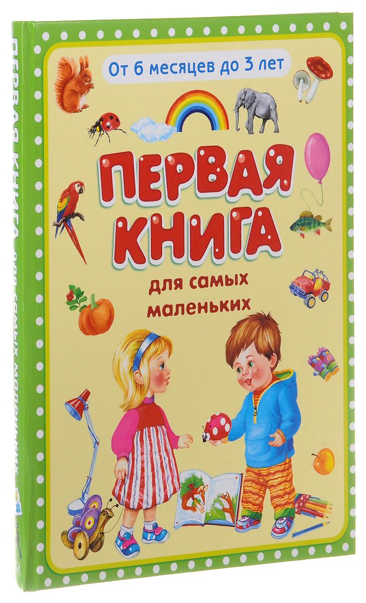 Первая книга для самых маленьких. От 6 месяцев до 3 лет владимир маринович станислав озимов первая школа футбола для детей от 3х лет