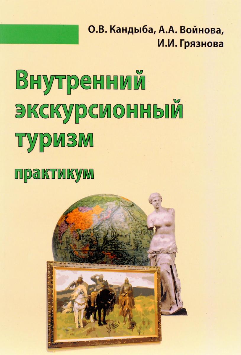 Внутренний экскурсионный туризм. Учебно-методическое пособие. Практикум