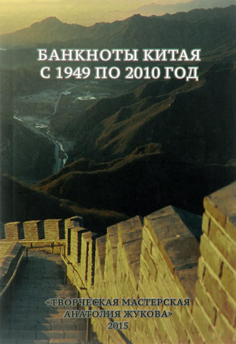 Zakazat.ru Банкноты Китая с 1949 по 2010 год. Творческая мастерская Анатолия Жукова