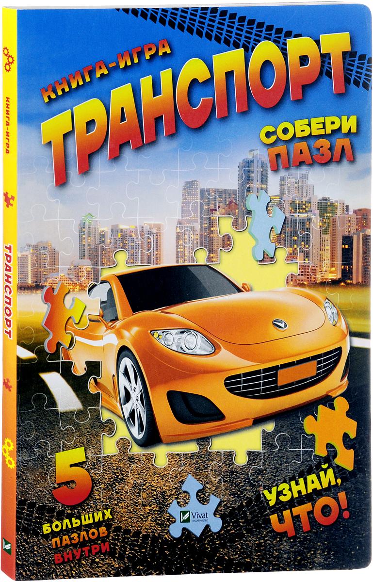 М. С. Жученко Транспорт. Книга-игра книга для детей clever цвета большая энциклопедия для самых маленьких