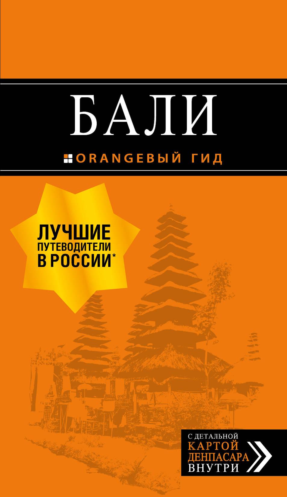 А. С. Шигапов Бали. Путеводитель (+ карта)