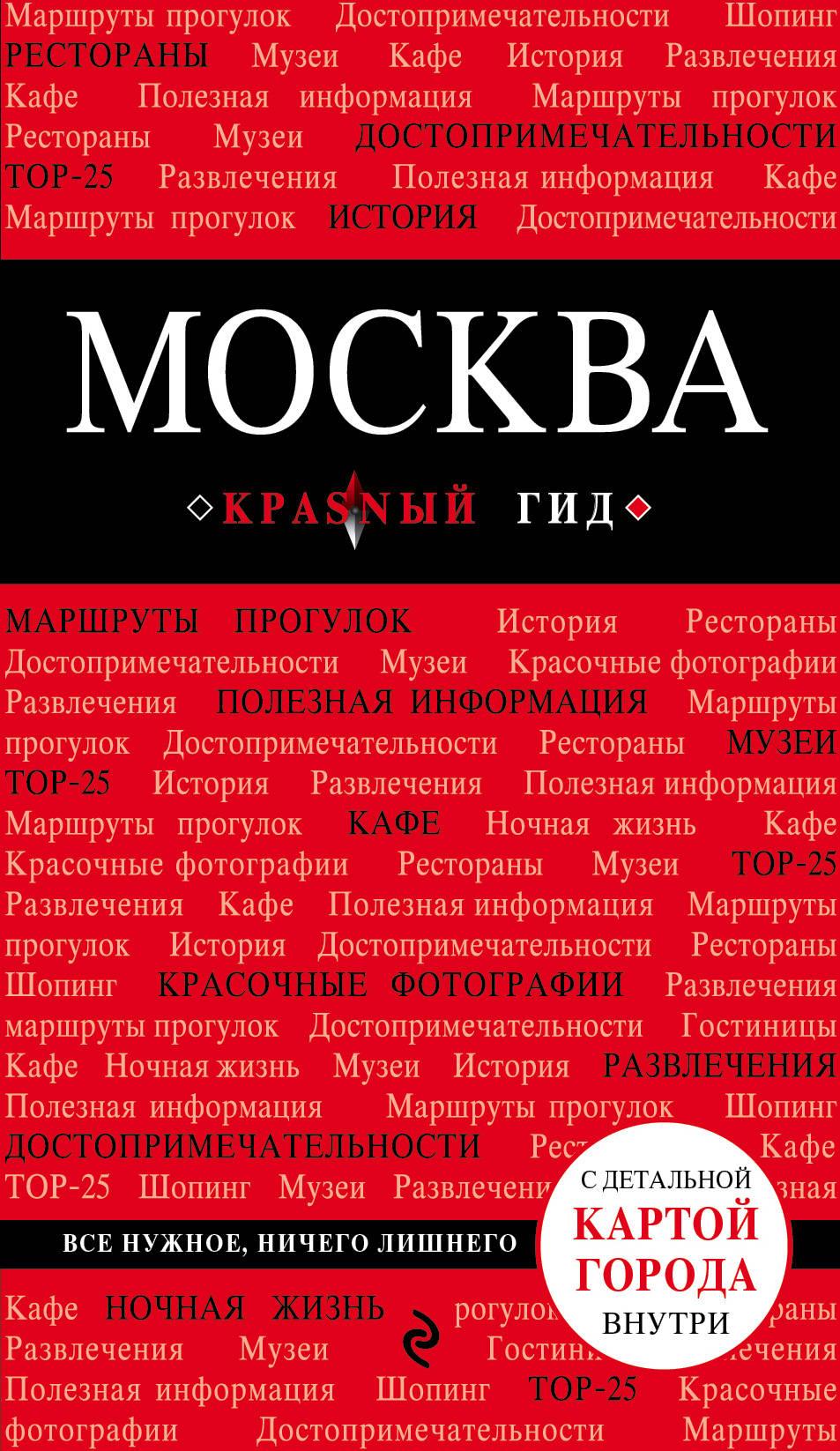 Чередниченко Ольга Валерьевна Москва