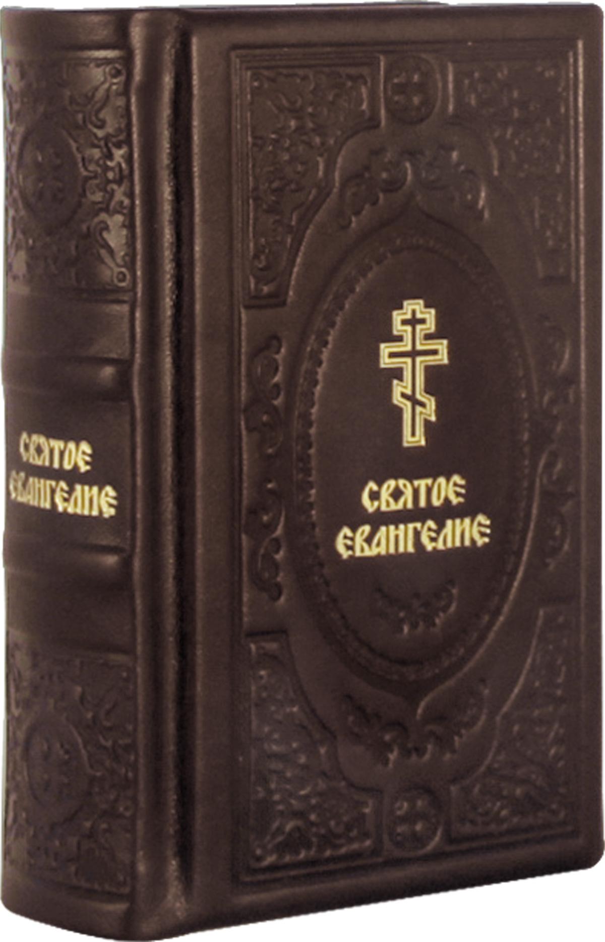 вятое Евангелие (подарочное издание)