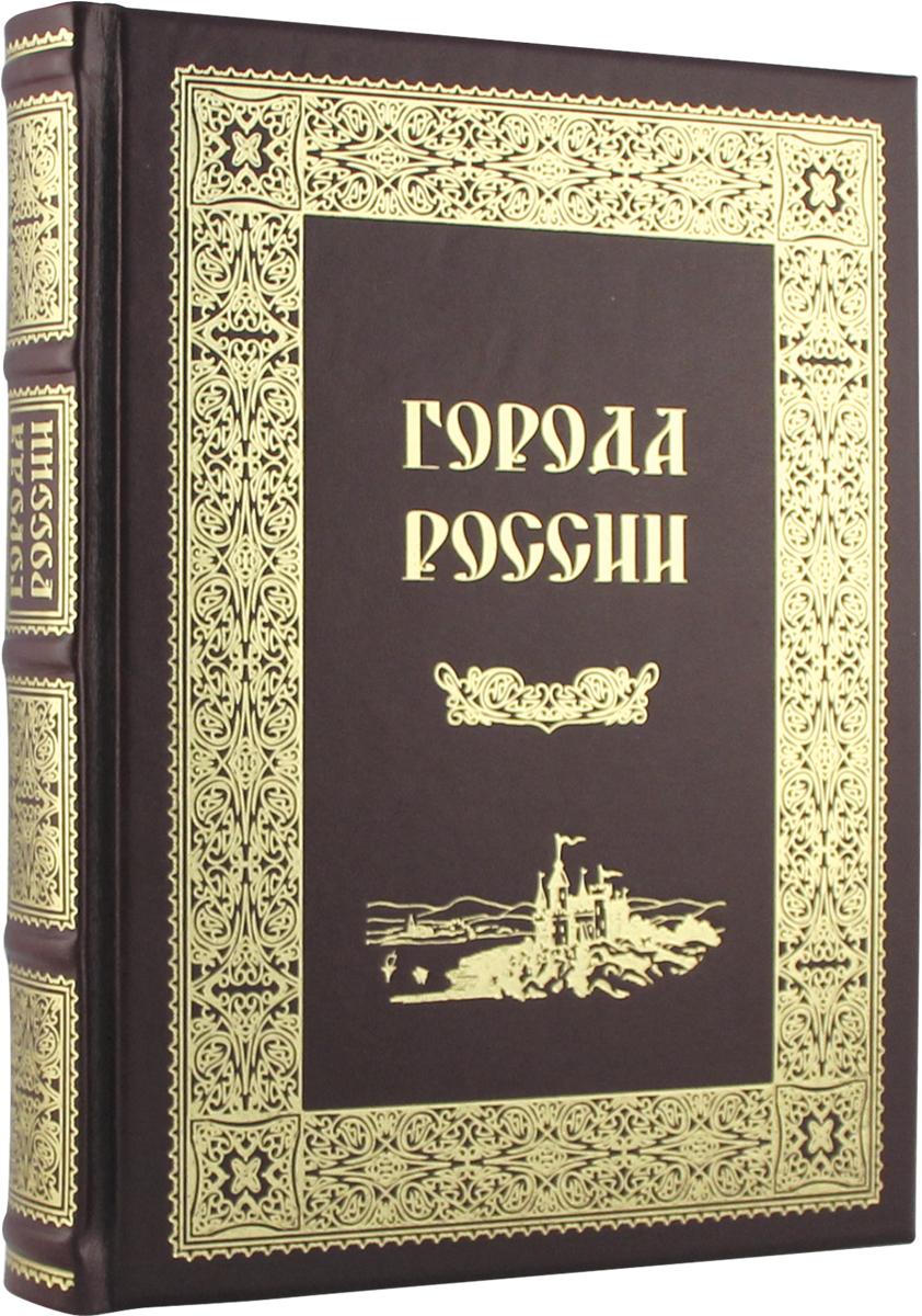 Лубченков Ю. Н. Города России (подарочное издание) цена