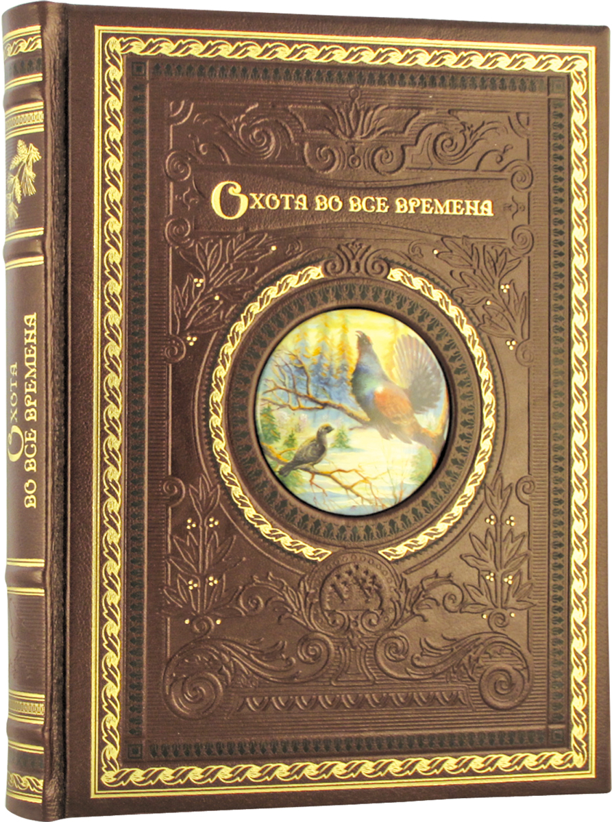 Охота во все времена (подарочное издание). Малов О.Л.