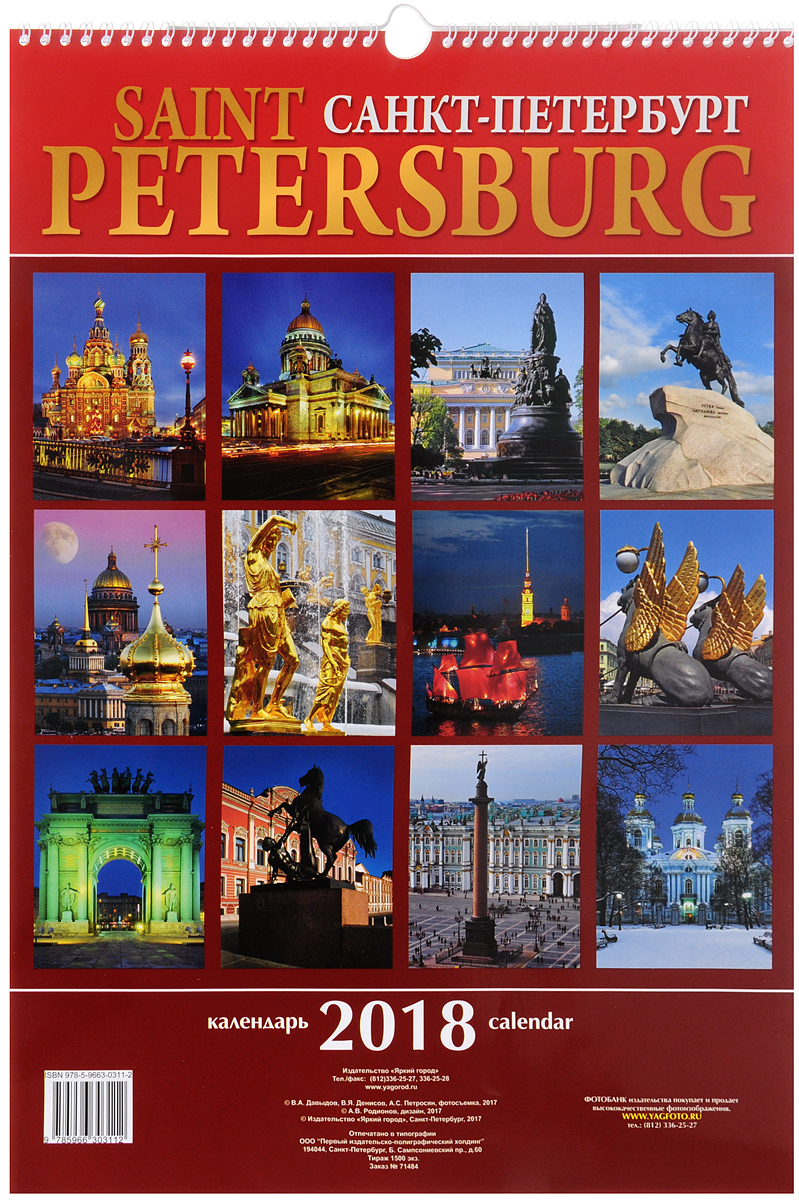 Календарь 2018 (на спирали). Санкт-Петербург / Saint Petersburg: Calendar 2018 календарь каро фоторамка на 2017г природа пальмы 165 210мм 1 блок на спирали