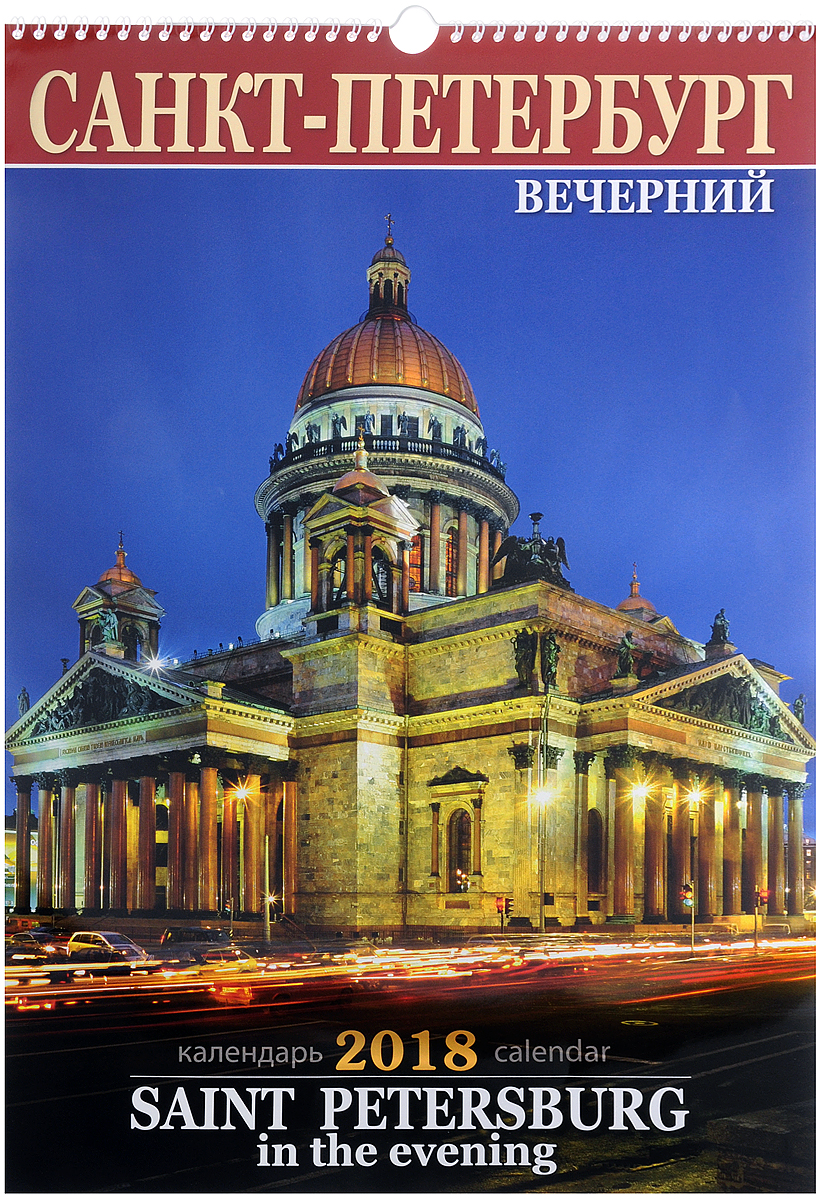 Календарь 2018 (на спирали). Санкт-Петербург вечерний / Saint Petersburg in the Evening: Calendar 2018 календарь каро фоторамка на 2017г природа пальмы 165 210мм 1 блок на спирали