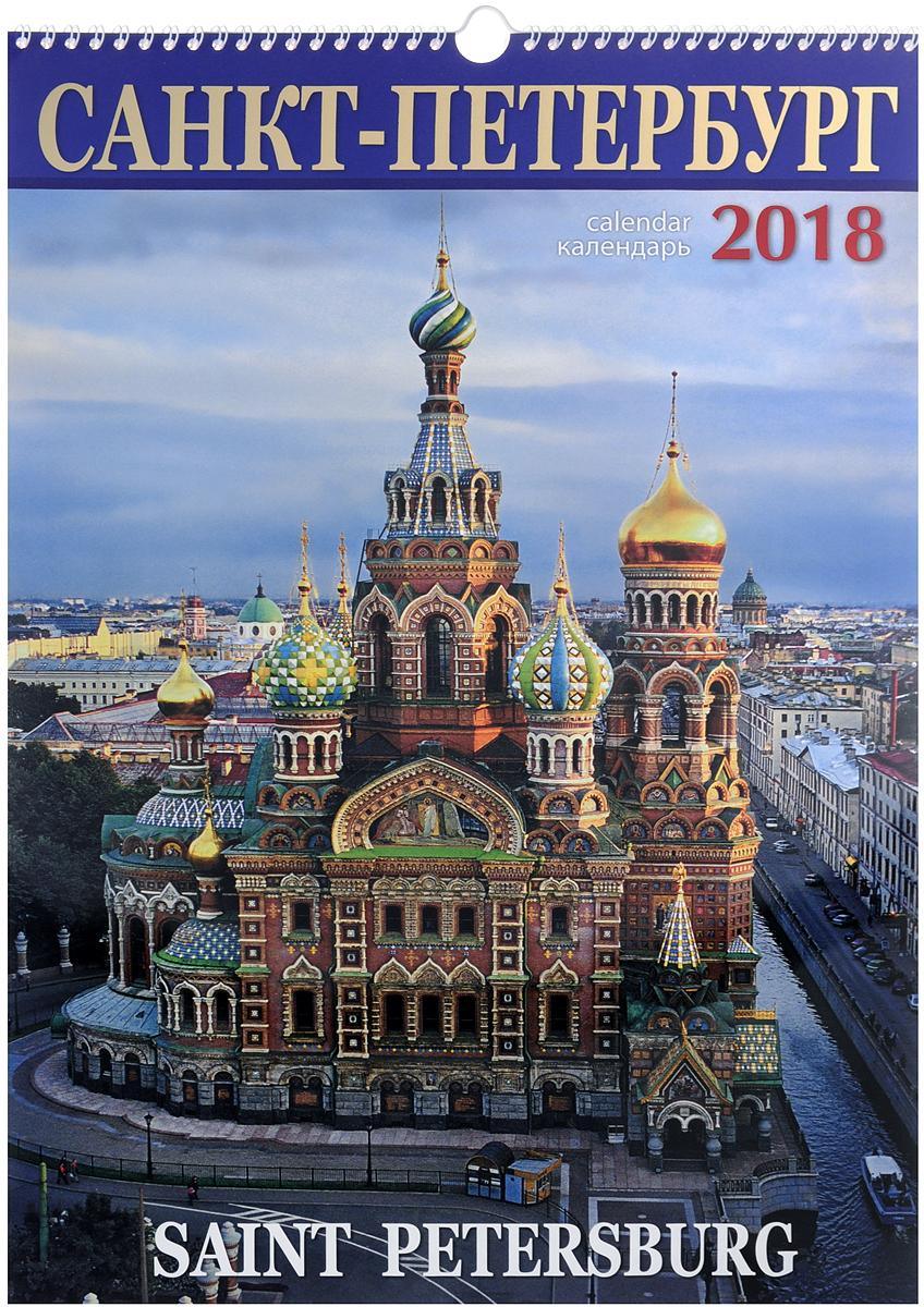 Календарь 2018 (на спирали). Санкт-Петербург / Saint Petersburg: Calendar 2018 санкт петербург центр saint petersburg centre