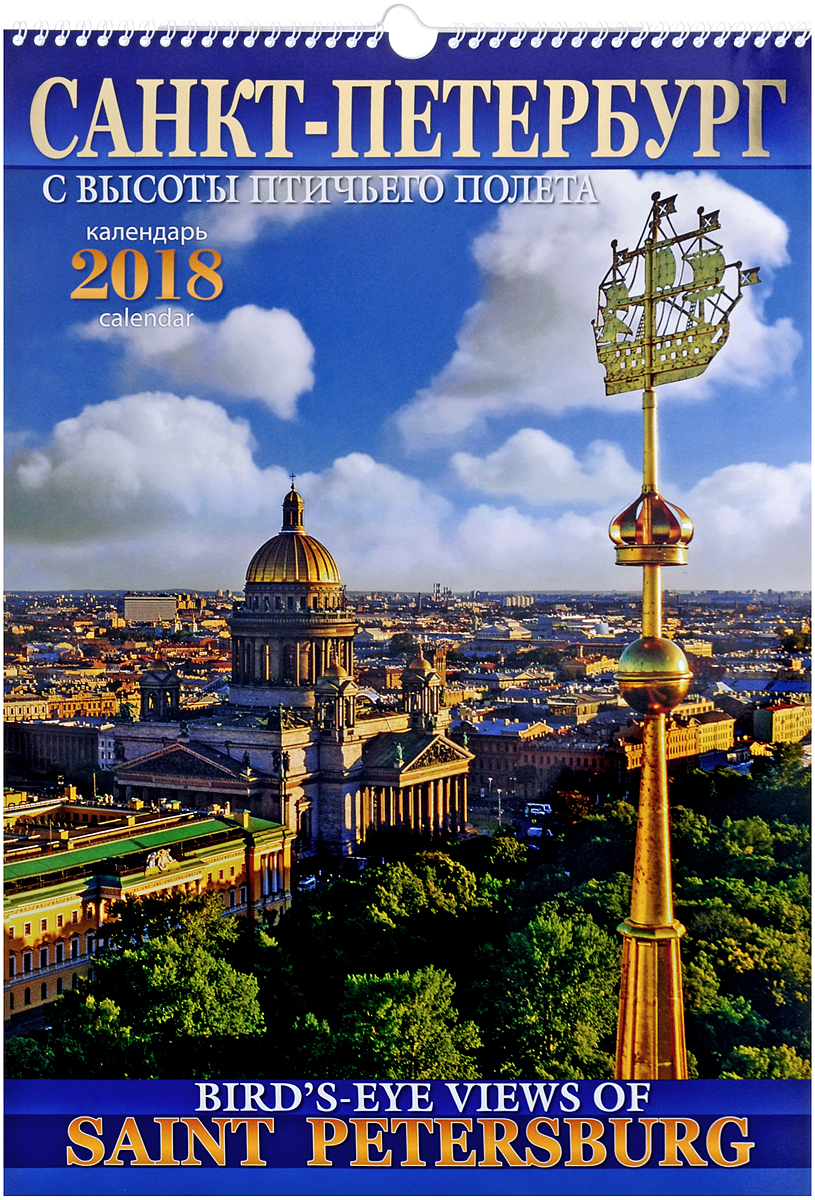 Календарь 2018 (на спирали). Санкт-Петербург с птичьего полета / Bird's-Eye Views of Saint Petersburg: Calendar 2018 european style quality pu leather handbags women s designer handbag 2018 fashion new ladies high capacity tote bag shoulder bags