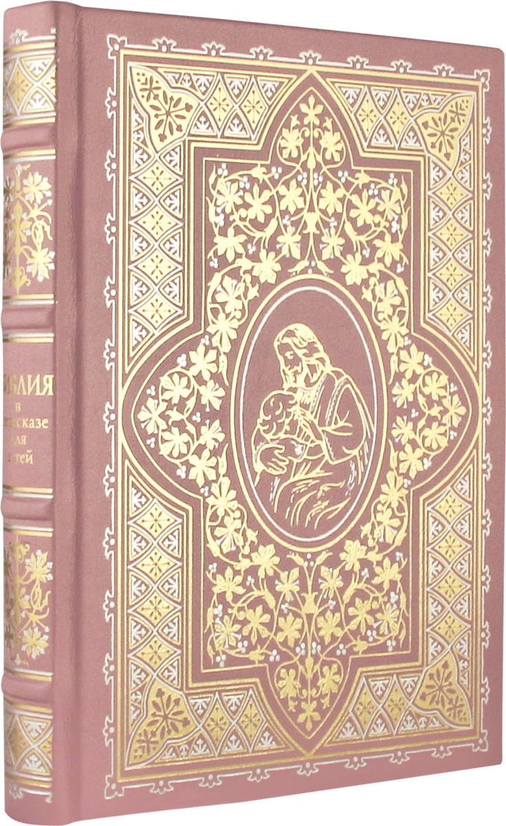 Библия. Ветхий и новый завет в пересказе для детей (подарочное издание)