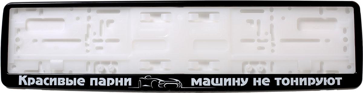 Рамка для номера Концерн Знак Красивые парни машину не тонируют, цвет: черныйЗ0000016918Рамка для номера предназначена для крепления государственного регистрационного знака. Материал основания - полипропилен, материал лицевой панели ABS-пластик. Высокое качество рамок обусловлено эластичностью пластика, его морозостойкостью. Представляю собой облегчённую конструкцию и легко, удобно крепятся. Рамки поставляются с этикеткой, на обороте которой есть инструкция по креплению рамки на автомобиль.