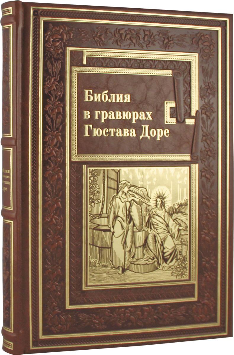Библия в гравюрах Гюстава Доре (подарочное издание) книги эксмо священная история в иллюстрациях гюстава доре перекидной