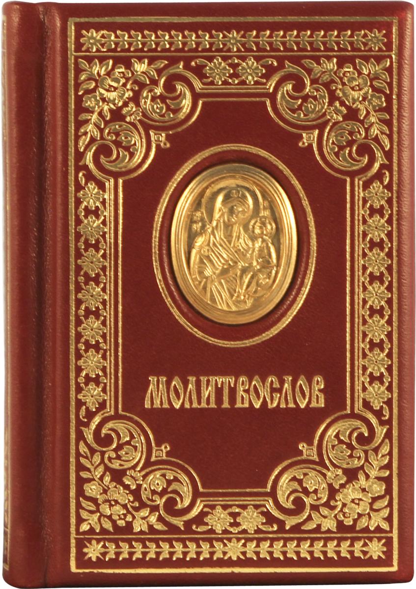 Православный молитвослов (подарочное издание) matthew wald the history of matthew wald