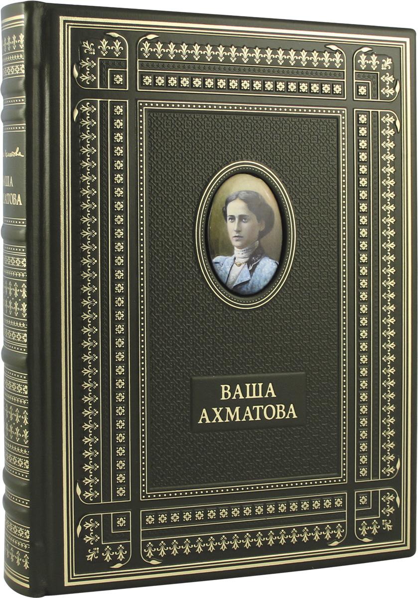 Zakazat.ru: Ваша Ахматова (подарочное издание). Ахматова А.А.