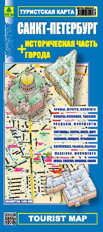 Санкт-Петербург. Историческая часть города. Туристская карта санкт петербург карта города