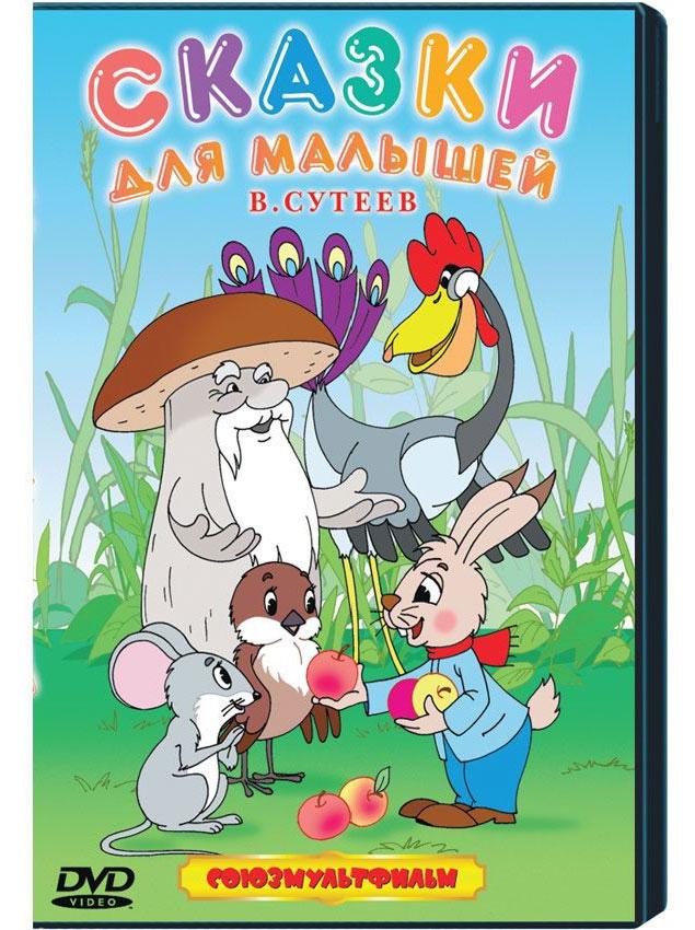 Сказки для малышей. В. Сутеев