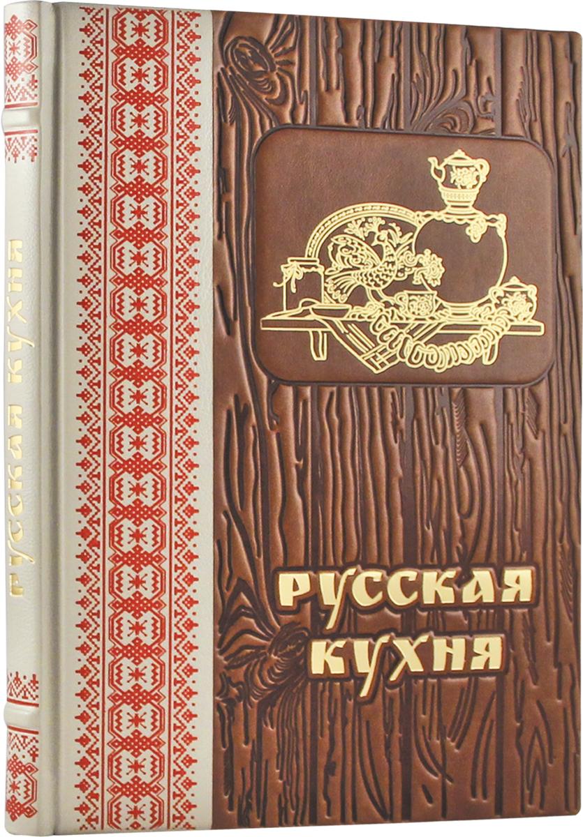 Русская кухня (подарочное издание)