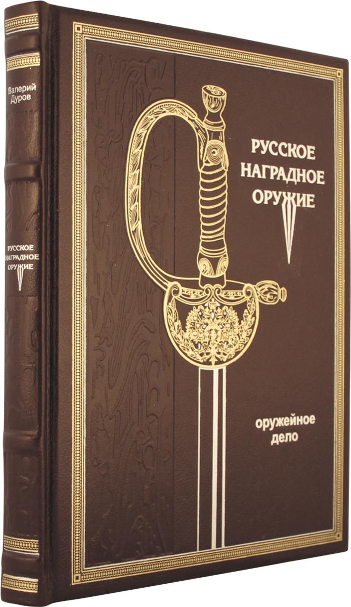 Дуров В.А. Русское наградное оружие (подарочное издание) валерий дуров русское наградное оружие