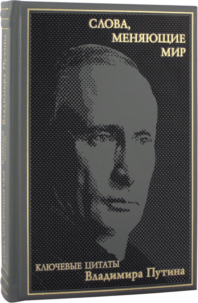 Zakazat.ru: Слова, меняющие мир. Ключевые цитаты Владимира Путина (подарочное издание)