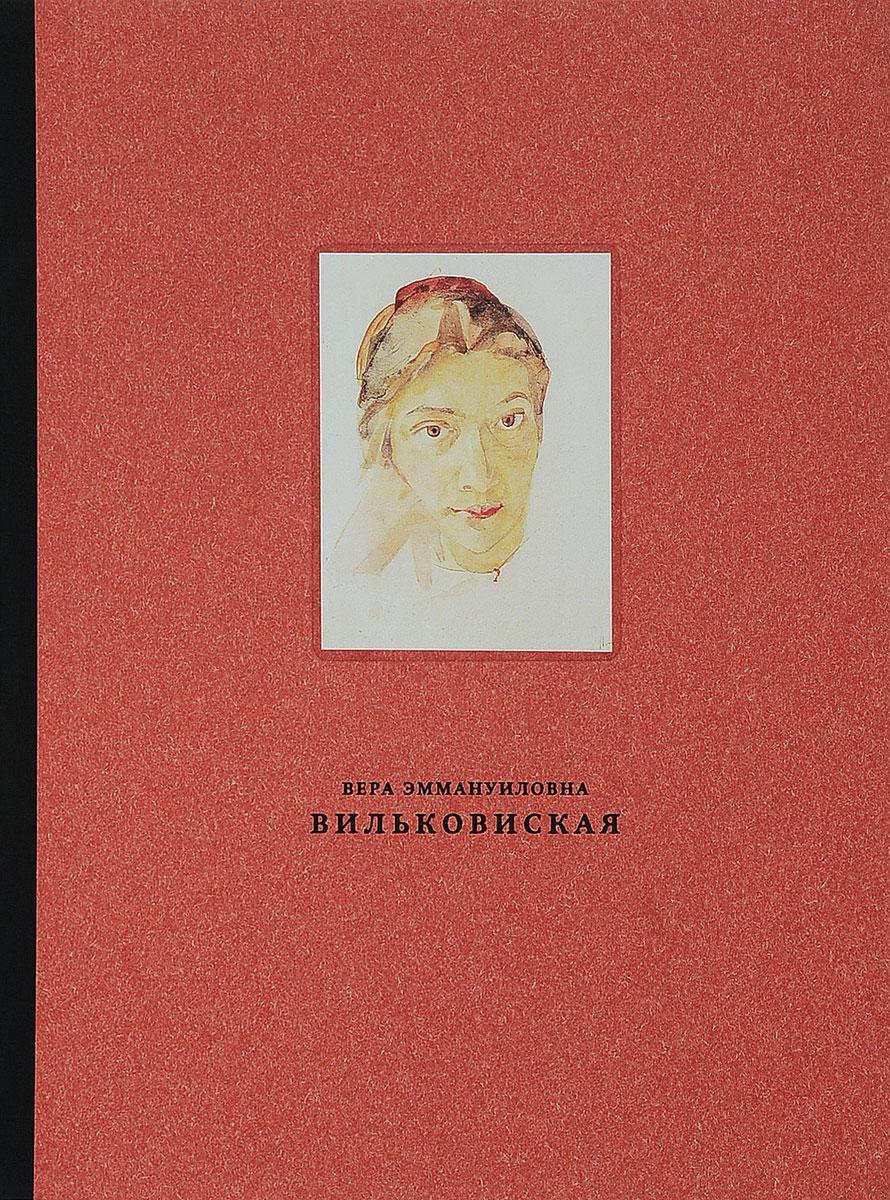 Ильдар Галеев Вильковиская Вера Эммануиловна (1890–1944). Живопись, рисунок и акварель, гравюра