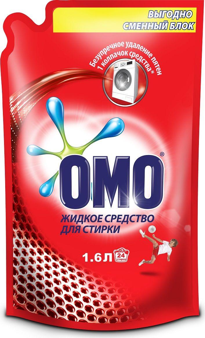 Жидкое средство для стирки OMO, 1,6 л67299031Премиальный продукт высокого качества международного производителя. Имеет тонкий приятный аромат. Работает при низкой температуре стирки. Вещи как новые, бережное отношение к ткани. Вещи легко гладить. Смывается без следов и осадка. Товар сертифицирован.