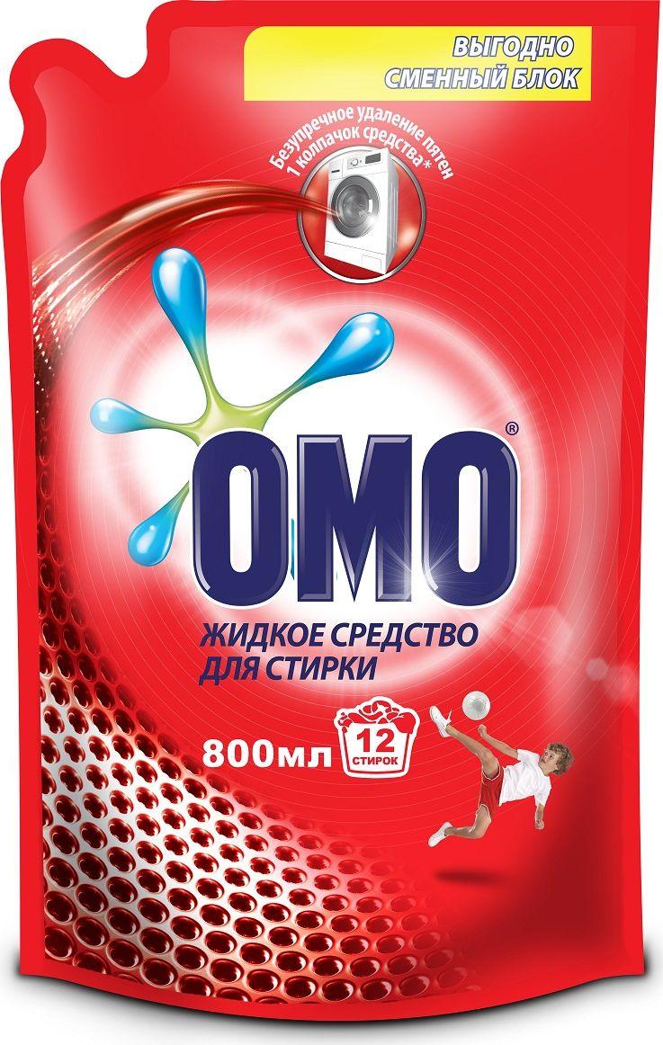 Жидкое средство для стирки OMO, 800 мл67344160Премиальный продукт высокого качества международного производителя.Имеет тонкий приятный аромат. Работает при низкой температуре стирки. Вещи как новые, бережное отношение к ткани. Вещи легко гладить. Удобная упаковка. Смывается без следов и осадка.