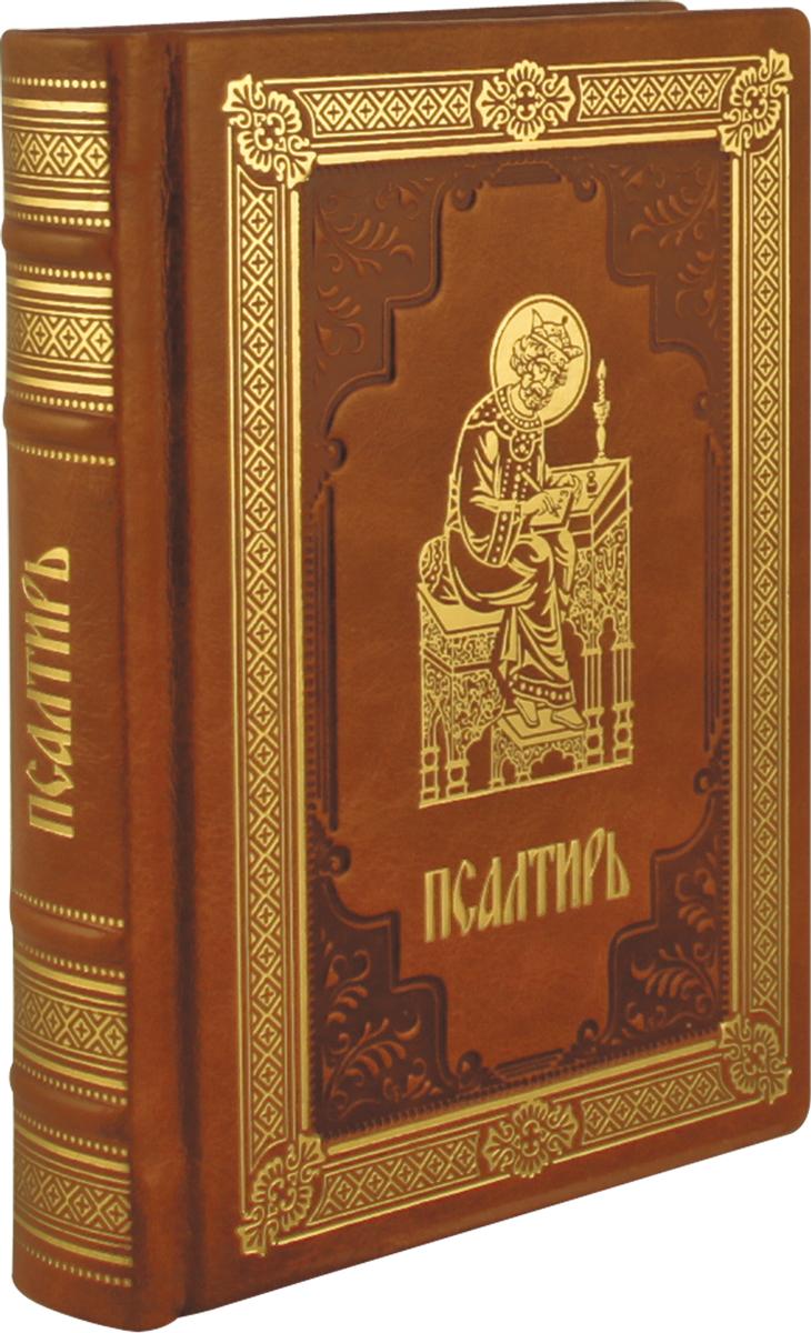 Псалтирь и молитвы по усопшим (подарочное издание). Сост. Фомина Е.О.