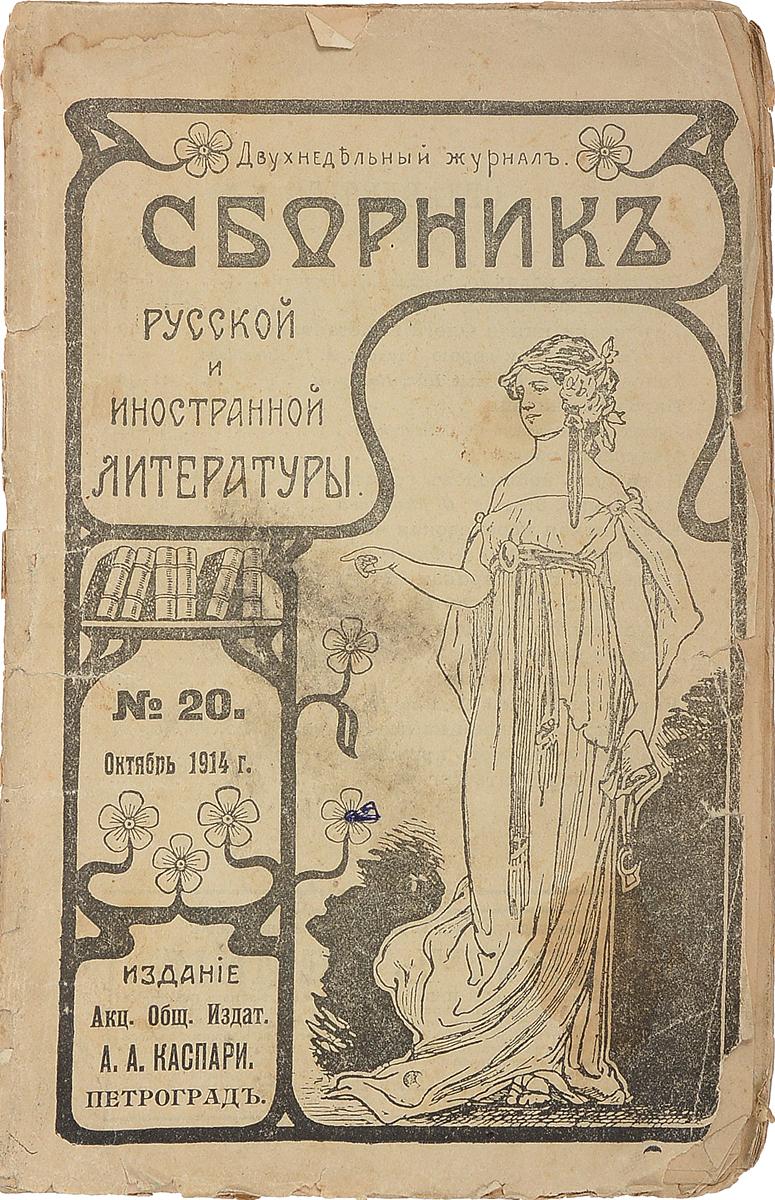 Сборник русской и иностранной литературы, №20, октябрь 1914 года русская жизнь за две недели 20 37 октябрь 2008